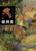 (二手書)桃園藝術亮點 : 油畫 和諧詩意的色彩魔術師 : 賴傳鑑
