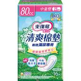 【來復易】輕微漏尿專用清爽棉墊中量型 23cm*16片(滲尿婦女專用)