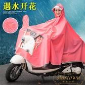 必備電動車雨衣單人騎行成人摩托車雨披【繁星小鎮】