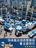 兒童積木拼裝玩具益智力5歲男孩子6機器人拼圖車7Legao8城市9警察 滿天星