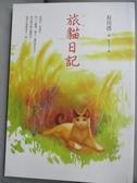 【書寶二手書T1/寵物_IAX】旅貓日記_有川浩
