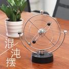 混沌擺件永動機儀牛頓擺球撞球搖擺器辦公桌面物理平衡創意小飾品 夢藝家