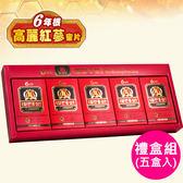 禮盒組【陪你購物網】金石紅蔘蜜片 五盒入 (食品)  韓國 紅蔘 六年根 免運