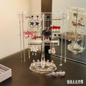 耳環收納架子家用透明耳墜掛架項鏈戒指展示架店鋪飾品置物架 FR13485『俏美人大尺碼』