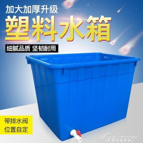 加厚塑料水箱長方形家用水產養殖周轉儲水箱養魚龜泡瓷磚大號水桶 黛尼時尚精品