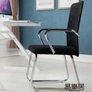 簡約會議椅 辦公椅家用休閒椅子...