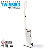 ◤A+級近全新福利品‧數量有限◢ 日本TWINBIRD 強力手持直立兩用吸塵器(白) ASC-80TWW