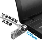 筆電防盜鎖 密碼型 筆電鎖 防盜鎖 電腦鎖 鋼索 防剪防撬 筆記型電腦鎖(78-2943)