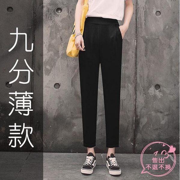 售完即止-哈倫褲女寬鬆九分褲西裝休閒西褲蘿蔔薄款夏季顯瘦寬褲5-17(庫存清出T)