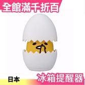 日本【蛋黃哥B】冰箱提醒器 智慧關門感應器 禮物 療癒小物 多款可選【小福部屋】