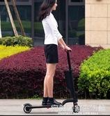 HX電動滑板車成年摺疊便攜小型電動車成人迷你電瓶代步踏板車通用 雙十二全館免運