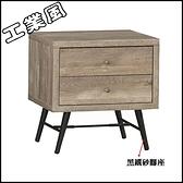【水晶晶家具/傢俱首選】JX1304-5科瑞52cm工業風雙抽床頭櫃