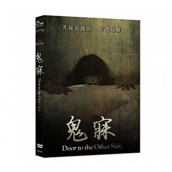 鬼寐 DVD Door to the Other Side 免運 (購潮8)