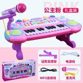 兒童電子琴寶寶早教音樂多功能鋼琴玩具12益智小女孩初學者1-3歲6   任選1件享8折