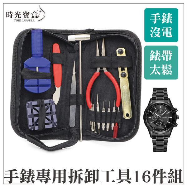 手錶專用拆卸工具16件組 手錶拆卸 開錶器 拆錶工具 拆錶帶 錶帶調節-時光寶盒8096
