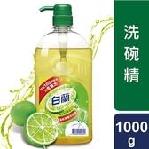 全新白蘭動力配方洗碗精(檸檬)1kg【愛買】