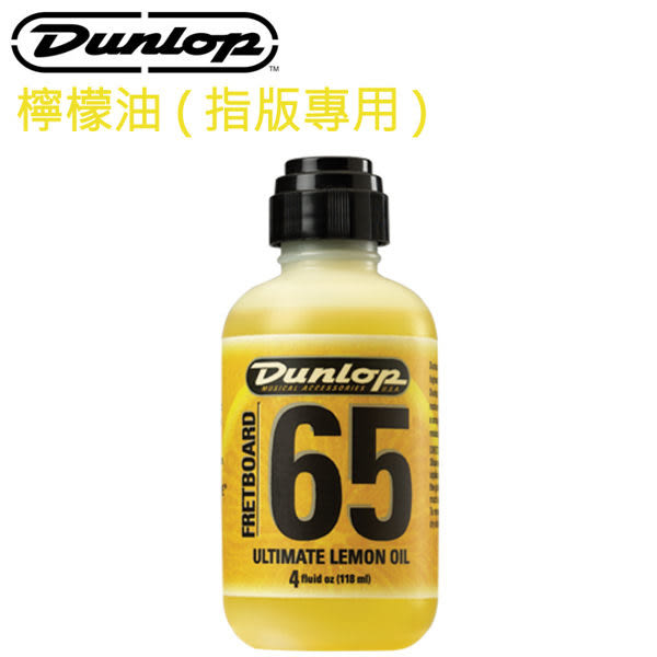 【非凡樂器】DUNLOP 65指板檸檬油 / 保養指板防止木材過於乾燥