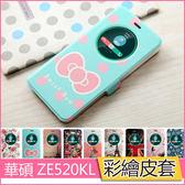 彩繪皮套 華碩 ASUS Zenfone 3 ZE520KL 手機殼 軟殼 全包 視窗 華碩3 5.2吋 支架 磁釦 保護套 卡通 側翻