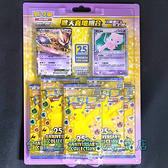 【Pokemon 25週年 】 PTCG 寶可夢 集換式卡牌遊戲 劍&盾 歡天喜地組合 超夢&夢幻 星光電玩