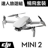 【南紡購物中心】DJI Mavic Mini 2 暢飛套裝版 + 達人旅遊組