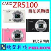 贈原廠皮套 台灣卡西歐 Casio ZR5100 群光公司貨 保固18個月 ZR5000 ZR3500 ZR3600 ZR1500 可參考