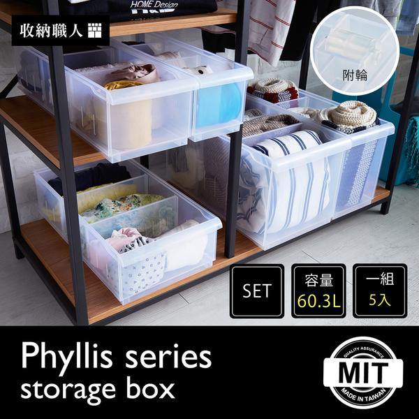 【收納職人】Phyllis菲莉絲輕巧透明加大收納盒系列(5件組/附滾輪)/H&D東稻家居