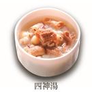 冷凍調理包-四神湯(360g) 低溫配送