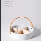 點心盤 北歐風創意客廳分格陶瓷水果拼盤簡約現代家用茶幾點心零食盤果盤 【免運】