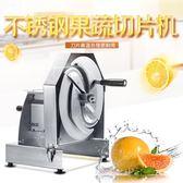 商用切菜機手動不銹鋼多功能水果檸檬土豆果蔬切片機 i萬客居