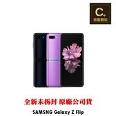 Samsung Galaxy Z Flip 空機 板橋實體門市 【吉盈數位商城】歡迎詢問免卡分期