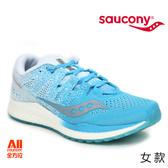 【Saucony】女款慢跑鞋 FREEDOM ISO 緩衝避震 -水藍/白 (1044036)全方位跑步概念館