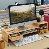 電腦顯示器屏增高架底座桌面鍵盤置物架收納整理抬加高托盤支架子 歐韓時代