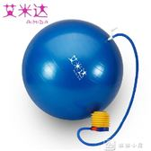 瑜伽球加厚防爆健身球孕婦分娩球球瑜珈平衡球 父親節下殺