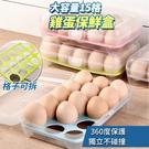台灣現貨 大容量雞蛋分隔保鮮收納盒(15格) 美妝蛋盒 冰箱冷藏盒【KHS084】收納女王