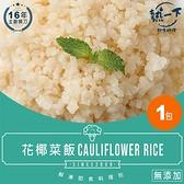【熱一下】解凍即食料理包-花椰菜飯(100g/份 真空滅菌包裝)