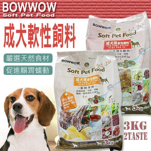 【培菓幸福寵物專營店】 BOWWOW》成犬羊肉/雞肉+鮭魚 新鮮軟性飼料3kg