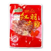 紅羽土雞-清腿肉(去皮去骨去腳踝)