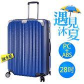 遇見沐夏系列×ABS+PC材質 直條紋 高質感防刮拉鍊箱 HTX-1842-28DL 28吋 海水藍