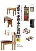 原創&手感木作家具DIY(暢銷新版)