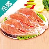 【嚴選新鮮】挪威現流鮭魚-輪切1盒(600g/盒)【愛買冷藏】