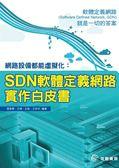 (二手書)網路設備都能虛擬化:SDN軟體定義網路實作白皮書