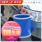 ✿mina百貨✿ 野餐 露營 11L可摺疊水桶 摺疊水桶 置物桶 收納式水桶 車用 戶外 伸縮【G0046】