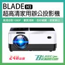 【刀鋒】BLADE超高清家用辦公投影機H3 現貨 當天出貨 免運 屏幕投影 投屏器 投影器