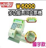 Vertex W-5000 支票機