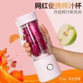 迷你電動果汁杯便攜式榨汁機USB充電榨汁戶外果汁機果蔬攪拌 JY9611【pink中大尺碼】