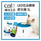 【力奇】CATIT 喵星2.0 LED花朵噴泉飲水器3L(圓) CA-0006 可超取 (L102A03)