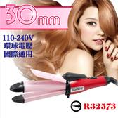 【110-220V國際電壓】SY-32兩用離子捲髮棒-30mm [53760]