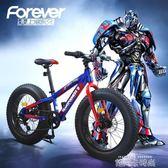 永久山地自行車雪地粗胎4.0超寬大輪胎沙灘車成人學生青少年單車 依凡卡時尚