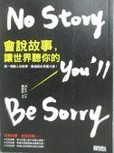 【書寶二手書T1/財經企管_MOP】會說故事,讓世界聽你的_盧建彰