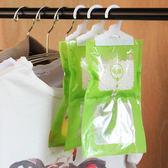 除濕包 除溼防潮包 可掛式除濕劑 鞋 衣櫥 衣櫃 廚櫃防潮乾燥劑【B009】